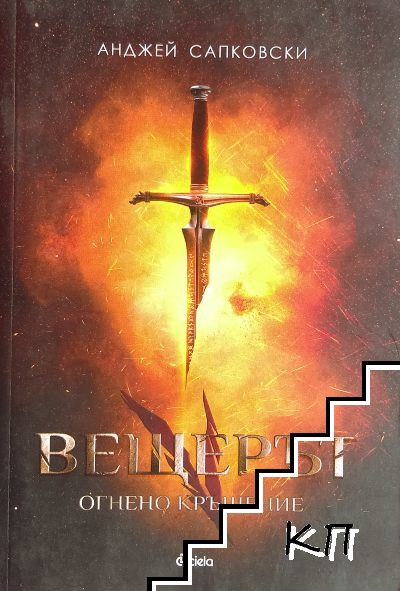 Вещерът. Книга 5: Огнено кръщение