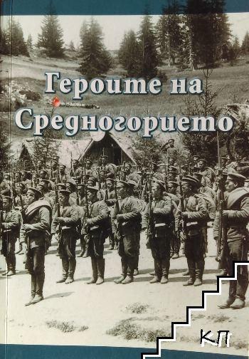 Героите на Средногорието от войните 1912-1913, 1915-1918