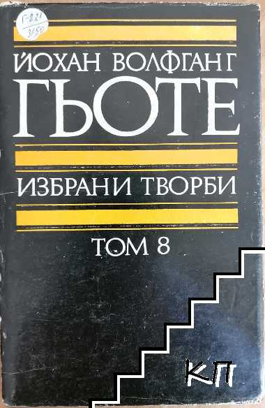 Избрани творби в осем тома. Том 1-8 (Допълнителна снимка 1)