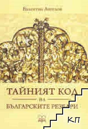 Тайният код на българските резбари