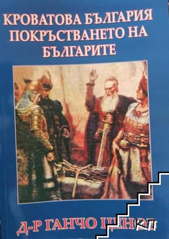 Кроватова България; Покръстването на българите