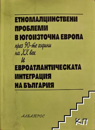 Етномалцинствени проблеми в югоизточна Европа през 90-те години на XX век и евроатлантическата интеграция на България
