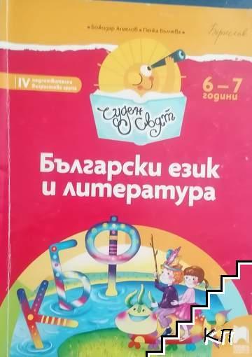 Чуден свят. Български език и литература