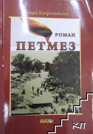 Роман Петмез