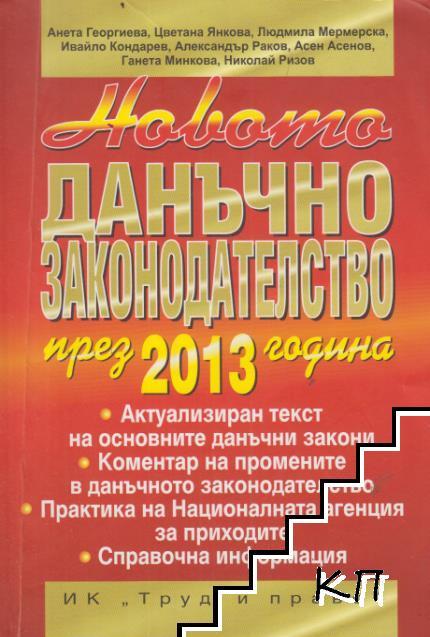 Новото данъчно законодателство през 2013 година