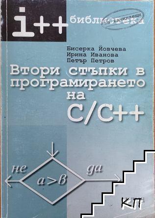 Втори стъпки в програмирането на C / C++