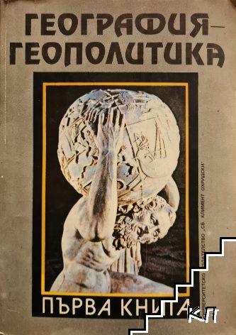 География - Геополитика. Книга 1