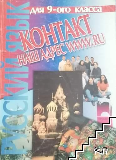 Контакт Наш адрес www.ru. Русский язык для 9-го класса