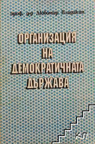 Организация на демократичната държава