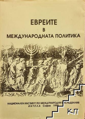 Евреите в международната политика
