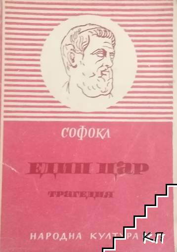 Едип цар