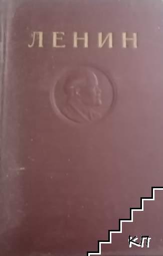 Сочинения. Том 4: 1898 - апрель 1901