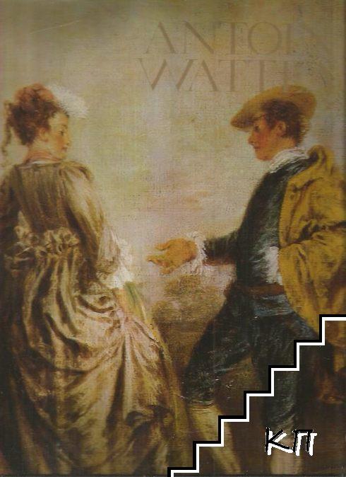 Antoine Watteau / Антуан Ватто
