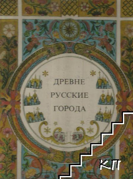 Древнерусские города / Old Russian towns