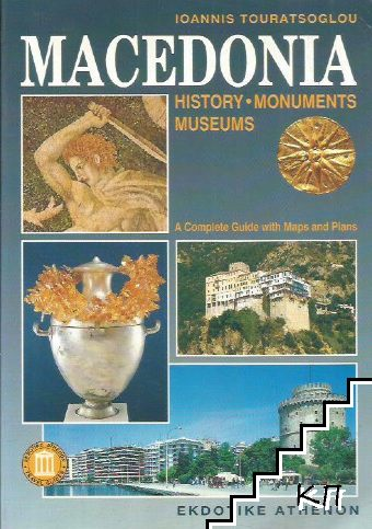Macedonia: History. Monuments. Museums