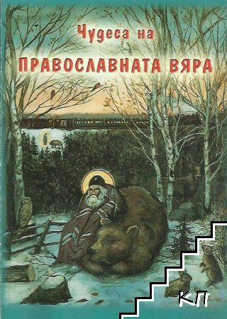 Чудеса на православната вяра