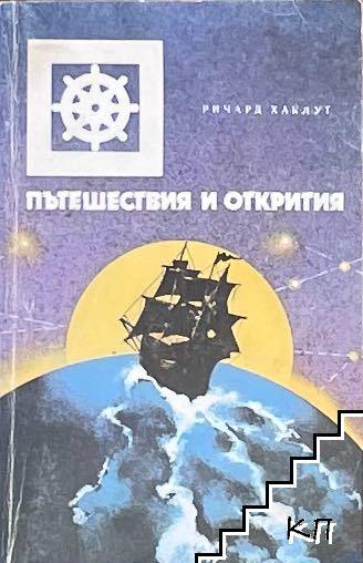 Пътешествия и открития