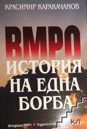 ВМРО - история на една борба