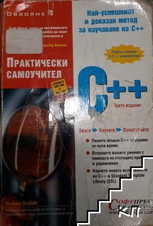 Практически самоучител С++