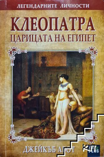 Клеопатра - царицата на Египет