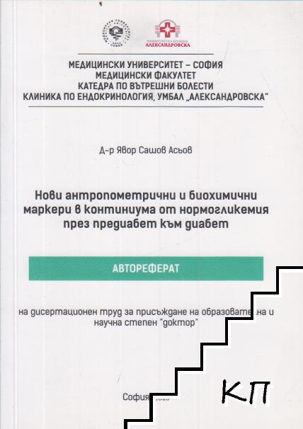 Автореферат на тема: Нови антропометрични и биохимични маркери в континиума от нормогликемия през предиабет към диабет