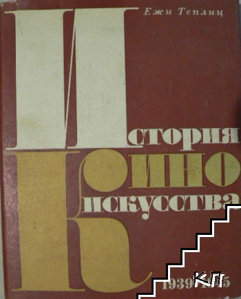 История киноисскуства 1939-1945