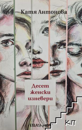 Десет женски изневери