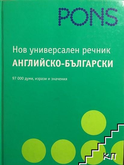 Нов универсален английско-български речник