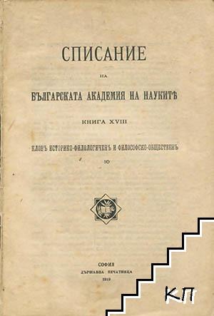 Списание на Българската академия на науките. Кн. 18 / 1919