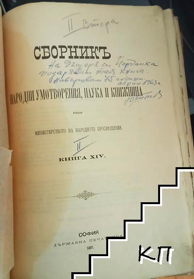 Сборникъ за народни умотворения, наука и книжнина. Книга XIV