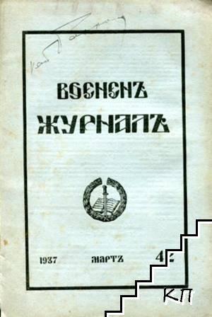 Воененъ журналъ. Кн. 42 / 1937
