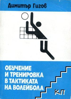 Обучение и тренировка в тактиката на волейбола