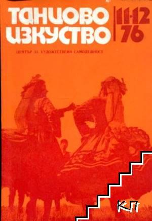 Танцово изкуство. Бр. 11-12 / 1976