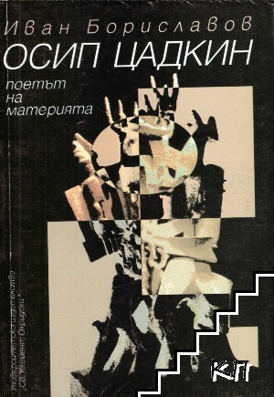 Осип Цадкин - поетът на материята