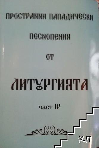 Пространни пападически песнопения от литургията на Св. Иоан Златоуст, Василий Велики и Григорий Двоеслов. Част 4