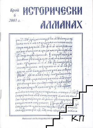 Исторически алманах. Бр. 6 / 2001