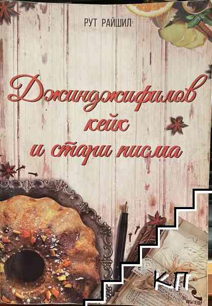 Джинджифилов кейк и стари писма
