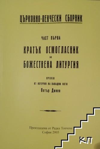 Църковно-певчески сборник. Част 1: Кратък осмогласник и божествена литургия
