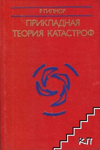 Прикладная теория катастроф. В двух книгах. Книга 2