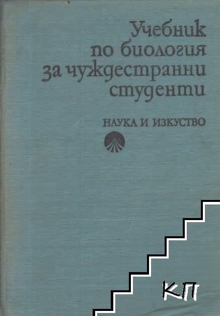 Учебник по биология за чуждестранни студенти