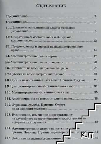 Административно право в схеми и определения. Обща част (Допълнителна снимка 1)