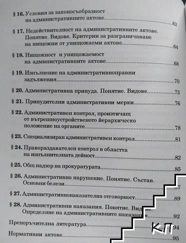 Административно право в схеми и определения. Обща част (Допълнителна снимка 2)