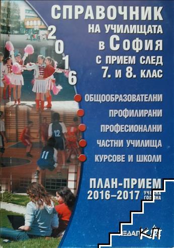 Справочник 2016 на училищата в София с прием след 7. клас