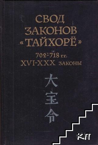 "Свод законов ""Тайхорё"". 702-718 гг. XVI-XXX законы"