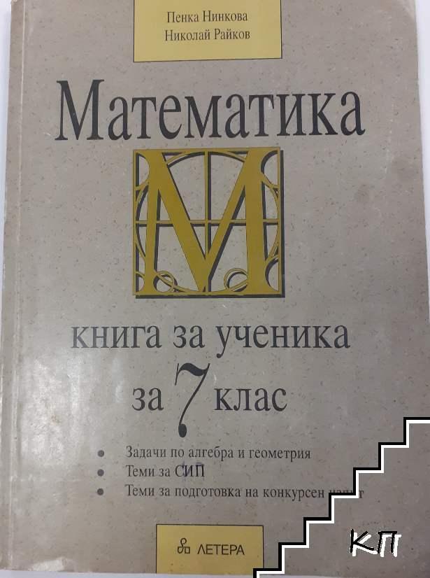Математика книга за ученика за 7.клас