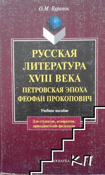 Русская литература XVIII века. Петровская эпоха. Феофан Прокопович