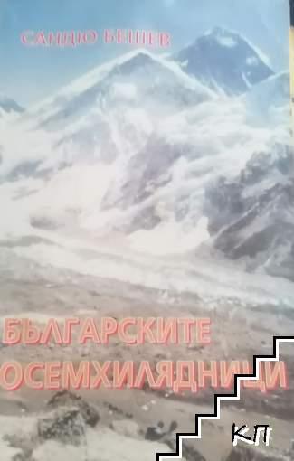 Българските осемхилядници