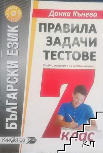 Учебно помагало по български език за 7. клас. Правила, задачи, тестове