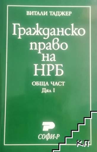 Гражданско право на НРБ. Обща част. Дял 1
