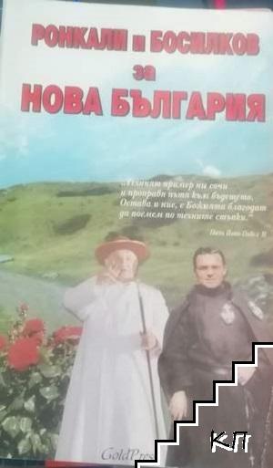 Ронкали и Босилков за нова България